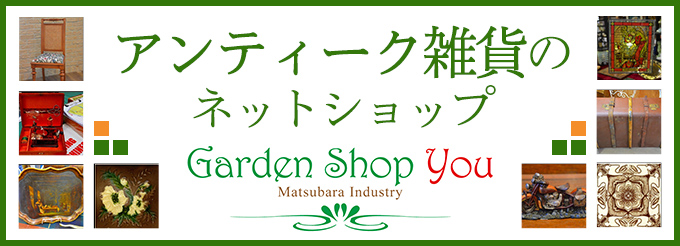 ガーデンショップ ユーのアンティーク雑貨のネットショップです
